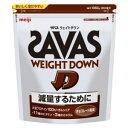 送料無料(北海道・沖縄・東北6県除く) ザバス ウェイトダウン チョコレート 1050g(約50食分)