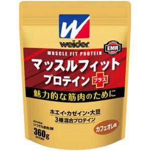 2袋ご購入で送料無料(一部地域除く) ウイダー マッスルフィットプロテインプラス カフェオレ味 360g