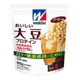 送料無料(北海道・沖縄・東北6県除く) ウイダー おいしい大豆プロテイン コーヒー味 900g(45回分)
