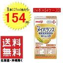 明治 メイバランス Mini  コーンスープ味 (125ml×24個)4ケース 【送料無料 (北海道・沖縄除く)】