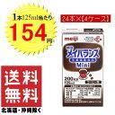 明治 メイバランス Mini コーヒー味 (125ml×24個)4ケース 【送料無料 (北海道・沖縄除く)】