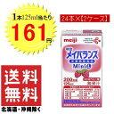 明治 メイバランス Mini ストロベリー味 (125ml×24個)2ケース 【送料無料 (北海道・沖縄除く)】