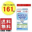 明治 メイバランス Mini ヨーグルト味 (125ml×24個)2ケース 【送料無料 (北海道・沖縄除く)】