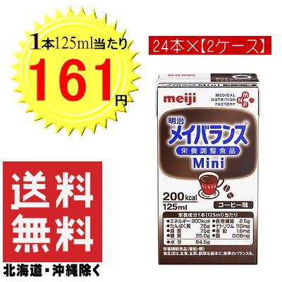 明治 メイバランス Mini コーヒー味 (125ml×24個)2ケース 【送料無料 (北海道・沖縄除く)】