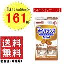 明治 メイバランス Mini キャラメル味 (125ml×24個)2ケース 【送料無料 (北海道・沖縄除く)】