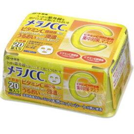【在庫限り】メラノCC 集中対策 マスク(大容量20枚入り)3980円(税込)以上で送料無料