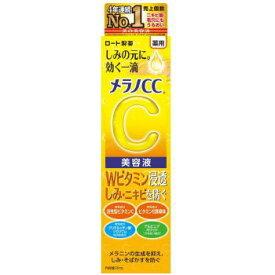 メラノCC 薬用 しみ 集中対策 美容液 20ml 医薬部外品3980円(税込)以上で送料無料