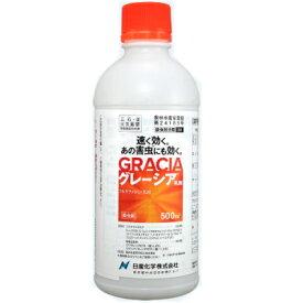 グレーシア乳剤 500ml 送料無料 【農薬】