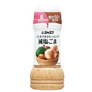 ジャネフ ノンオイル減塩ゴマ 200mL 【栄養】3980円(税込)以上で送料無料