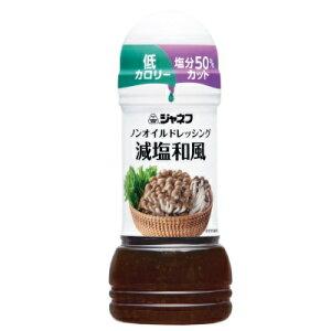 ジャネフ ノンオイル減塩和風 200mL 【栄養】3980円(税込)以上で送料無料