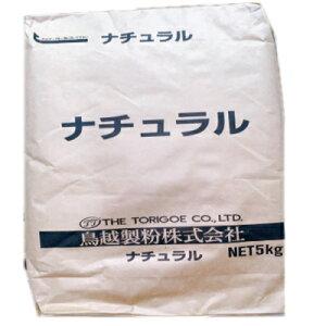 ナチュラル 5kg 鳥越製粉 3980円(税込)以上で送料無料 【食品】