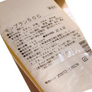 モンブラン50C 1kg あんこ ソントン業務用 3980円(税込)以上で送料無料