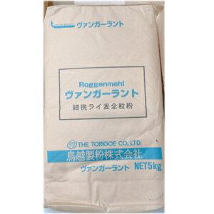 ヴァンガーラント 5kg ライ麦粉 鳥越製粉 業務用 3980円(税込)以上で送料無料 【食品】