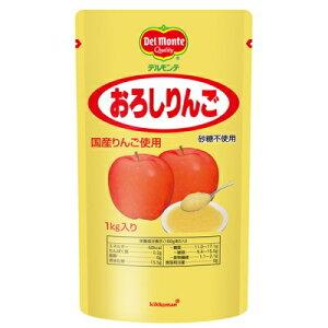 5個ご購入で送料無料 デルモンテ おろしりんご 1kg / UD 区分33980円(税込)以上で送料無料