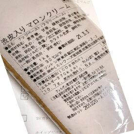 渋皮入りマロンクリーム 1kg ソントン業務用 3980円(税込)以上で送料無料