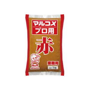 マルコメ プロ用赤 1kg 業務用 3980円(税込)以上で送料無料