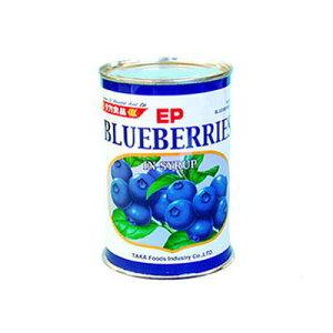 タカ食品 ブルーベリー シロップ漬け (ヘビー) 425g / 缶詰3980円(税込)以上で送料無料