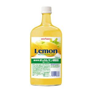 ポッカ 業務用 レモン 720mL / レモン / レモン果汁4000円以上で送料無料(北海道・沖縄・東北6県除く)
