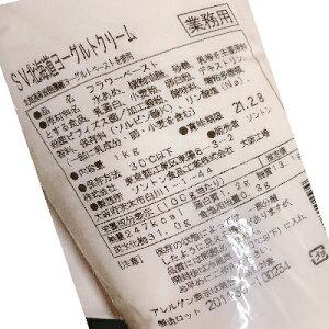 SV北海道ヨーグルトクリーム 1kg ヨーグルトクリーム ソントン業務用 3980円(税込)以上で送料無料