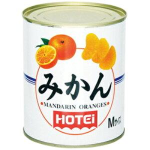 ホテイフーズ みかん缶詰 M 中国産 1号缶 業務用 3980円(税込)以上で送料無料