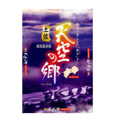 ●30年産●土佐 天空 の 郷 ヒノヒカリ 5Kg 特別栽培米 お米 5kg