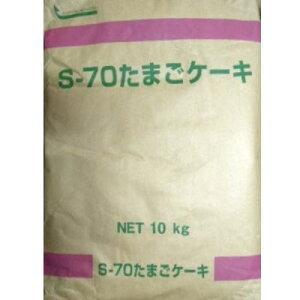 鳥越製粉 S-70 たまごケーキミックス 10kg送料無料