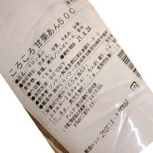 ころころ甘栗あん 50C 1kg ソントン 業務用 3980円(税込)以上で送料無料 【食品】