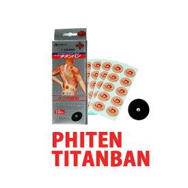 ファイテン チタンバン phiten チタン ボール 10粒 替えバン付き 手軽 指圧効果 磁器【メール便 送料無料】
