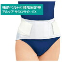 腰痛ベルト サクロライトEX S〜3Lサイズ アルケア 腰 サポーター コルセット 補助ベルト 腰痛 予防【送料無料】