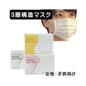 ファーストレイト アイソレーション ミニマスク(50枚入り)3層 サージカル フェイス マスク ハウスダスト 感染予防 防災 災害 防災対策 粉じん対策 PM2.5 花粉 MERS対策マスク ウイルス対策 ミ