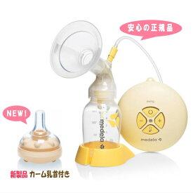 メデラ正規品 スイング 電動搾乳機 カーム Calma カームセット メデラ正規代理店 出産 育児 母乳育児