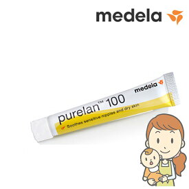 メデラ正規品 ピュアレーン Pure Lan100 乳首ケア medela メデラ正規代理店 出産 育児 母乳育児