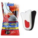 SORBO ソルボ ヒールカップ S M L サイズ 衝撃吸収 インソール かかと クッション 保護 疲れ 軽減 怪我 緩和 足 中敷…