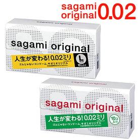 サガミオリジナル 0.02 Mサイズ/Lサイズ コンドーム ゴム 避妊具 避妊用品 ポリウレタン 究極のうすさ 相模ゴム工業