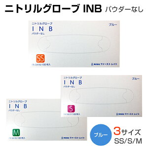 INB ニトリルグローブ(100枚入り) パウダーなし ブルー ゴム 手袋 グローブ 薄手 SS/S/M 100P 粉無し 防災対策 使い捨て ファーストレイト