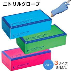 ニトリルグローブ3B 200枚(ブルー) パウダーなし S/M/L 200P 防災対策 使い捨て手袋 薄手 ファーストレイト