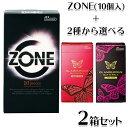コンドーム 2箱セット ZONE(10個入り) グラマラスバタフライ(ホット・モイスト 12個入り) 選べる 2種類 ゾーン J…