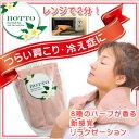 ハーブエステ ホットハーブパッド HOTTO Hot Herb Pad 100%Thai Land Herb デトックスアロマ 冷え性 冷え ハーブ 血…