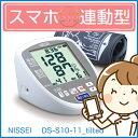 NISSEI 上腕式 デジタル血圧計 DS-S10-11_tilted 介護 健康管理 血圧計 医療