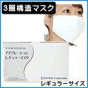 ファーストレイト アイソレーションレギュラーマスク ホワイト防災 災害 防災対策 粉じん対策 PM2.5 花粉 MERS対策マスク ウイルス対策