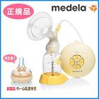 【安心の正規品】メデラ母乳育児スイング電動搾乳機【カーム(Calma)セット】