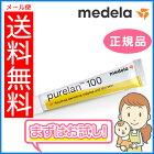 【medela】メデラ母乳育児ピュアレーン(PureLan)100【乳首ケア】
