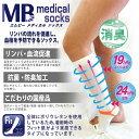 一般医療機器 着圧ソックス MBメディカルソックス フィットタイプ 着圧 綿混 むくみ むくみ足 疲れ足 医療用弾性スト…