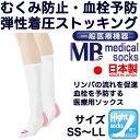 一般医療機器 MBメディカルソックス ハイソックス 着圧ソックス 着圧 綿混 むくみ むくみ足 疲れ足 医療用弾性ストッ…