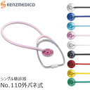 聴診器 ケンツメディコ ナースステートシングル聴診器 No.110 YAMASU アルミ 外バネ式 医療現場 介護 シングルタイプ…