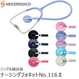 聴診器 日本製 No.116II シングル聴診器 ケンツメディコ ナーシングフォネット アルミ 抗菌 UV塗装 医療現場 介護 シングルタイプ 一般医療機器