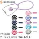 聴診器 ケンツメディコ ナーシングフォネット No.126II ダブル聴診器 抗菌処理 医療現場 介護 ダブルタイプ 日本製