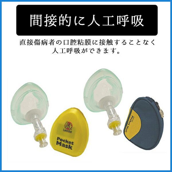 ポケットマスク 人口呼吸用マスク 成人 乳児対応 レールダル 人工呼吸マスク 防災 災害 防災対策 防災グッズ 備蓄 緊急時 緊急対策 間接的に人工呼吸
