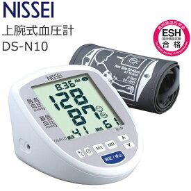血圧計 上腕式 DS-N10 NISSEI 上腕式デジタル血圧計 健康管理 介護 看護 家庭用 医療用 ESH合格モデル セルフチェック 簡単 シンプル 自動加圧 メモリー機能