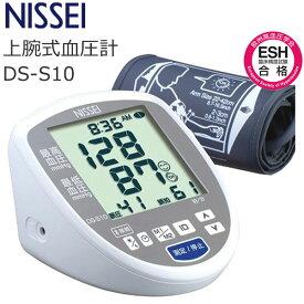 血圧計 上腕式 DS-S10 NISSEI 上腕式デジタル血圧計 スマホ連動 健康管理 介護 看護 家庭用 医療用 ESH合格モデル セルフチェック 簡単 シンプル 自動加圧 メモリー機能